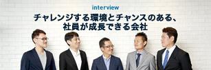インタビュー INTERVIEW