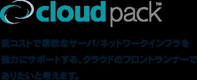 cloudpack™ 低コストで柔軟なサーバ/ネットワークインフラを強力にサポートする、クラウドのフロントランナーでありたいと考えます。